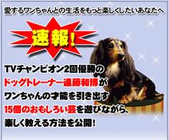 遠藤和博の犬の芸講座「ハッピーDog」の評判と口コミ